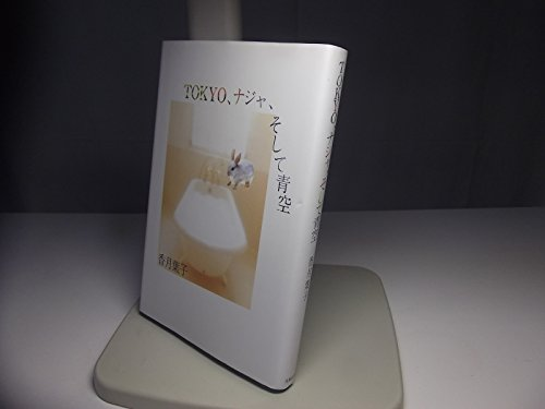9784875193661: Blue sky TOKYO ISBN: 4875193661 (1992) [Japanese Import]
