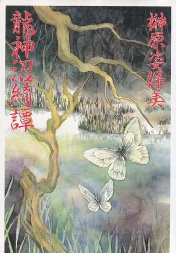 9784875194743: Dragon swamp Yuki Tan ISBN: 4875194749 (1985) [Japanese Import]