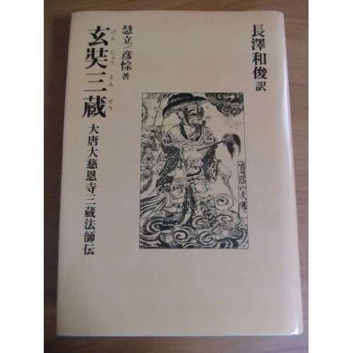 9784875197393: Xuanzang - Datang large Xuanzang Temple of Great Mercy and Goodness Den ISBN: 487519739X (1985) [Japanese Import]