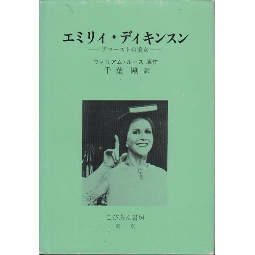 9784875582090: Belle of Amherst - Emiryi Dickinson ISBN: 4875582099 (1987) [Japanese Import]