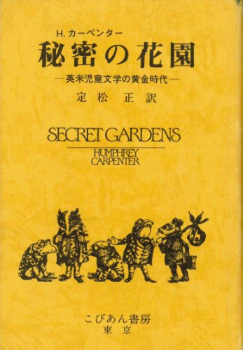 9784875582120: Golden Age of Anglo-American children's literature - The Secret Garden ISBN: 4875582129 (1988) [Japanese Import]