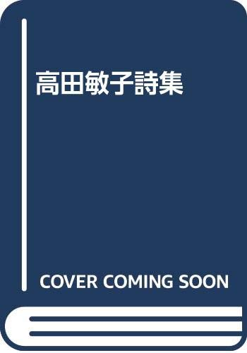 9784875582144: Takada Toshiko collection of poems ISBN: 4875582145 (1905) [Japanese Import]