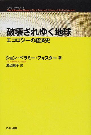 9784875591610: Yuku Earth is destroyed - economic history of ecology (fist Forum) ISBN: 4875591616 (2001) [Japanese Import]