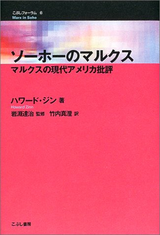 9784875591719: Marx in Soho - Modern American criticism of Marx (fist Forum) ISBN: 4875591713 (2002) [Japanese Import]