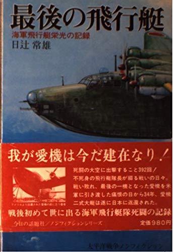 9784875651123: Saigo no hikōtei (Taiheiyō Sensō nonfikushon) (Japanese Edition)