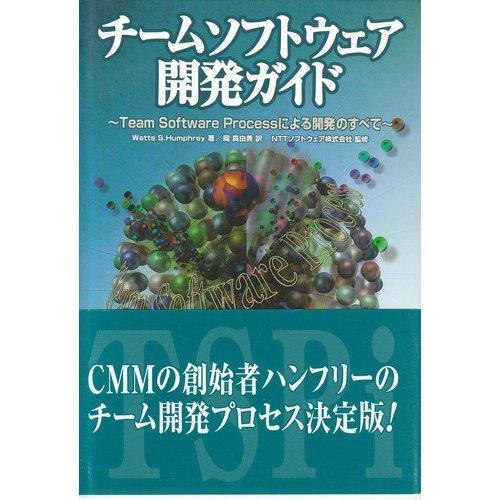9784875662549: All of team development software development guide-Team Software Process ISBN: 4875662548 (2002) [Japanese Import]