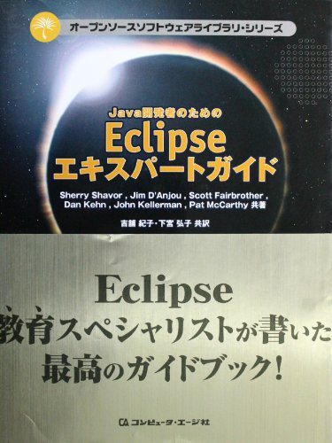 9784875662914: Eclipse expert guide for Java developers (open source software library series) ISBN: 4875662912 (2004) [Japanese Import]