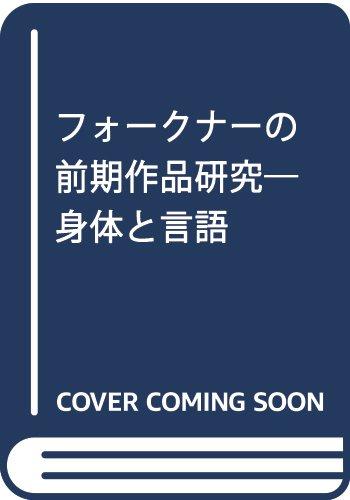fuo-kuna-nozenkisakuhinkenkyu-shintaitogengo [Tankobon HardNotatema satoshin [Sep 01, 2002] keko, ...