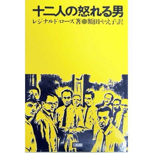 9784875745761: 12 Angry Men ISBN: 4875745761 (1998) [Japanese Import]