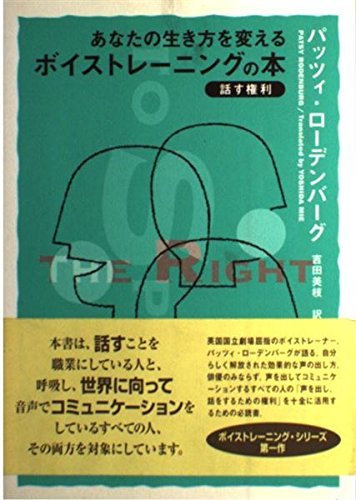 9784875745945: Right to speak - book of voice training to change the way you live ISBN: 487574594X (2001) [Japanese Import]