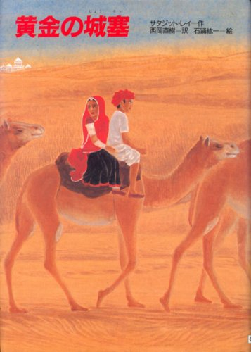 9784875766605: 黄金の城塞 (くもんの海外児童文学シリーズ)