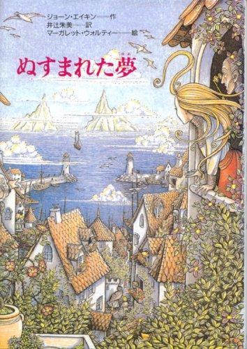 9784875767183: (International series of children's literature Kumon) dream that was stolen ISBN: 4875767188 (1992) [Japanese Import]