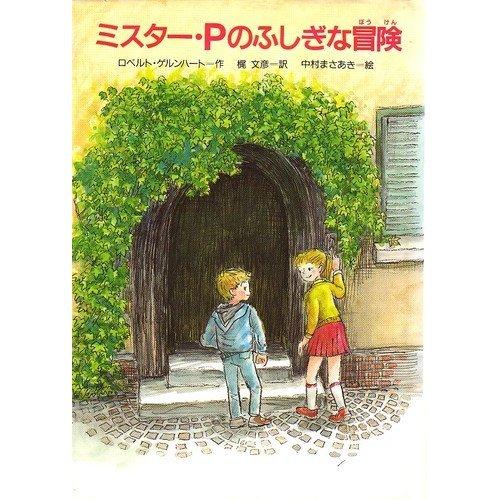 International series of children's literature Kumon) mysterious adventure of Mr. ?P ISBN: ...