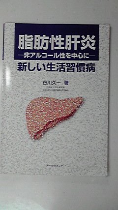 9784875830887: Mainly non-alcoholic - steatohepatitis ISBN: 4875830882 (2003) [Japanese Import]