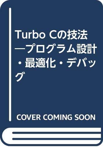 9784875931584: Program design ISBN: 4875931581 (1989) [Japanese Import]