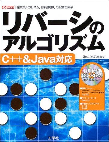 9784875934288: リãƒãƒ¼ã'·ã®ã'¢ãƒ«ã'´ãƒªã'ºãƒ C++&Java対応‷「探索アルゴリズムã€ã€Œè©·ä¾¡é–¢æ·°ã€ã®è¨è¨ˆã¨å®Ÿè£... (I・O BOOKS)