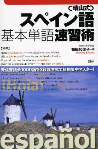 9784876151714: Haruyama [type] Spanish basic word speed ?? ISBN: 4876151717 (2008) [Japanese Import]