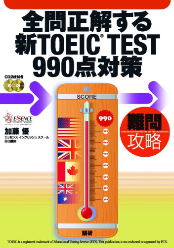 9784876152575: TEST990 new TOEIC measures point to get all the answers right ISBN: 4876152578 (2012) [Japanese Import]