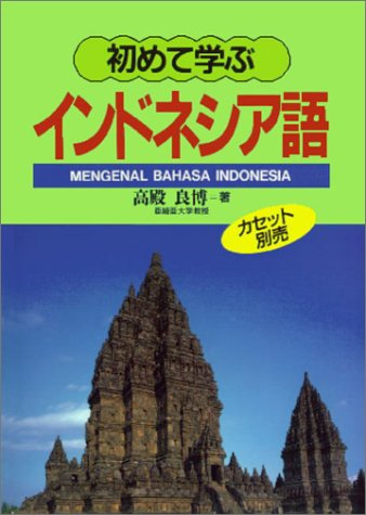 Indonesian to learn for the first time () ISBN: 4876156964 (1996) [Japanese Import]: Takadono ...