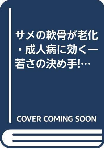 9784876208098: ! Decisive factor fermentation chondroitin hygiene of youth - that shark cartilage is effective against aging ISBN: 4876208093 (1995) [Japanese Import]