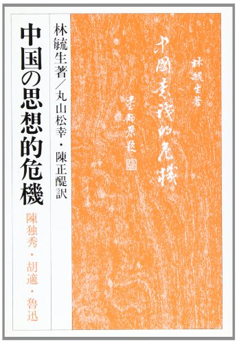 9784876360895: Ideological crisis of China - Chen Duxiu ISBN: 4876360898 (1989) [Japanese Import]