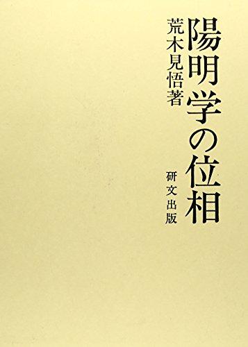 9784876361045: Yōmeigaku no isō (Japanese Edition)