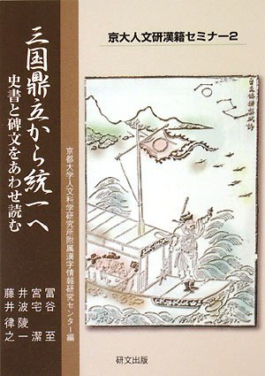 9784876362875: Unification of the Three Kingdoms three-cornered contest - read the inscription together and historiography (Kyoto Univ. Jinbunken Chinese Classics seminar) ISBN: 4876362874 (2009) [Japanese Import]