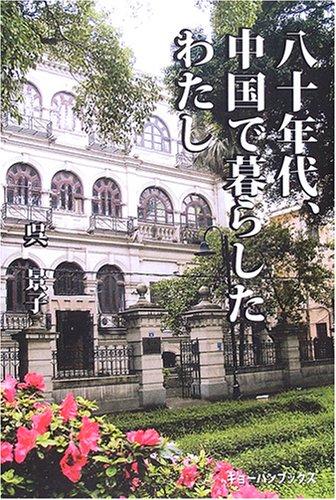 my eighties, lived in China (2006) ISBN: 4876415633 [Japanese Import]: Kyohanbukkusu