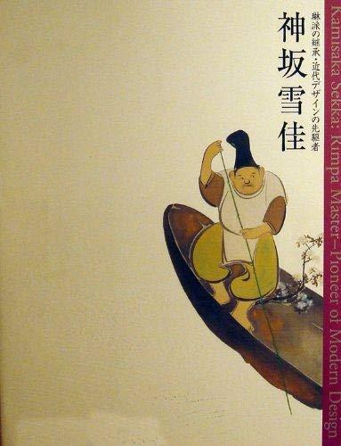 Kamisaka Sekka: Rimpa Master----Pioneer of Modern Design: Sekka, Kamisaka 1866-1942.