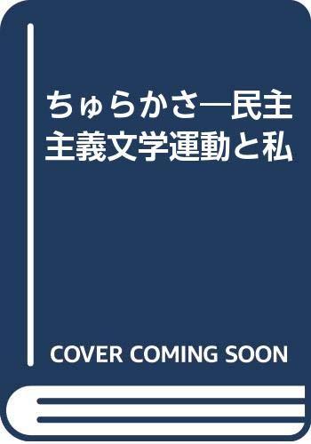 9784876472093: Churakasa: Minshu shugi bungaku undo to watakushi (Japanese Edition)