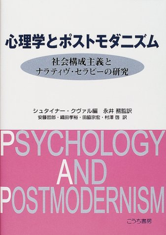 9784876475315: Study of narrative therapy and social constructionism - postmodernism and psychology (2001) ISBN: 4876475318 [Japanese Import]