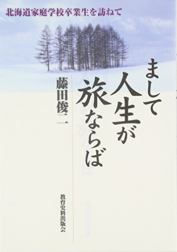 9784876524129: Visiting the Hokkaido home school graduate - life is much less if the journey (2001) ISBN: 4876524122 [Japanese Import]