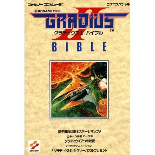 9784876550258: Gradius 2 Bible (Family Computer Konami Special) (1989) ISBN: 4876550255 [Japanese Import]