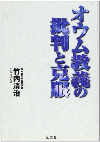 Oumu kyogi no hihan to kokufuku (Japanese Edition): Seiji Takeuchi
