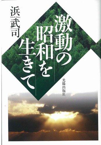9784876624997: To live Showa turbulent (2009) ISBN: 4876624992 [Japanese Import]
