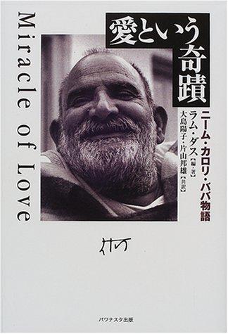 9784876720989: 愛という奇蹟―ニーム・カロリ・ババ物語