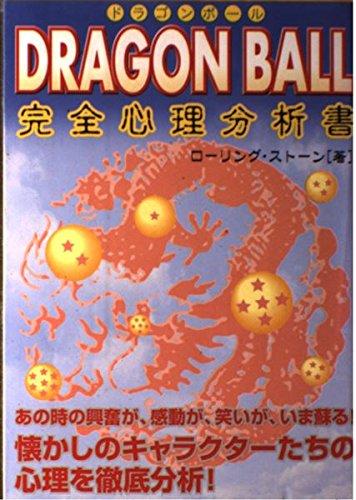 DRAGON BALL full psychological analysis certificate (2003) ISBN: 4876894590 [Japanese Import]: ...