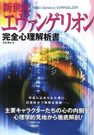 9784876895762: Neon Genesis Evangelion full psychological analysis document (2008) ISBN: 4876895767 [Japanese Import]