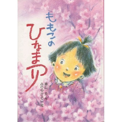 Picture book of events) of Momoko Doll