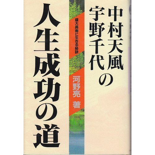 """9784876933174: Way of life success of Nakamura Tempu Uno Chiyo - The secret to live in grand longevity (""""super"""" reading course) (1996) ISBN: 4876933170 [Japanese Import]"""
