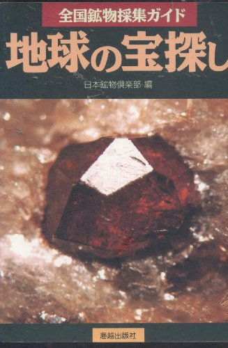 National mineral collection guide - treasure hunt Earth (1995) ISBN: 4876972052 [Japanese Import]: ...