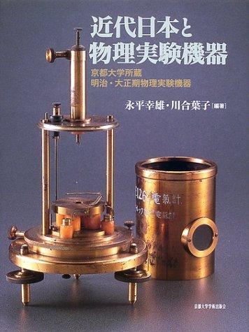 Kyoto University holdings Meiji and Taisho physics experiment equipment - physics experiment ...