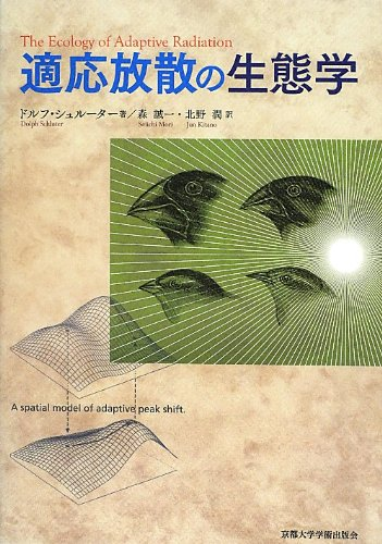 9784876985883: Ecology of adaptive radiation (2012) ISBN: 487698588X [Japanese Import]