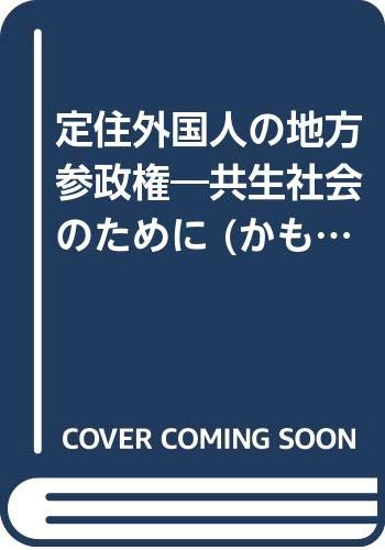9784876994229: Voting rights in local elections of foreign residents - for Harmonious Society (Kamogawa booklet) (1998) ISBN: 4876994226 [Japanese Import]