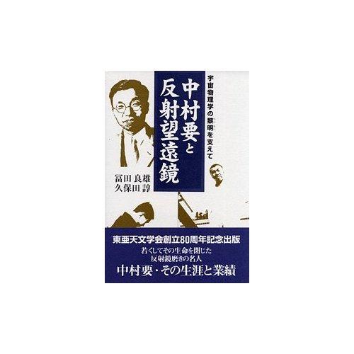 To sustain the dawn of astrophysics - reflecting telescope Nakamura needed (2001) ISBN: 4876995575 ...
