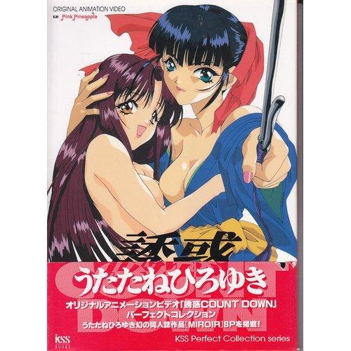 9784877091705: Yuuwaku Count Down (Countdown Conjoined) Vol. 1 Omnibus