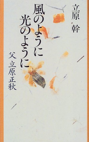9784877092900: Tachihara Masaaki father - as light as the wind (1998) ISBN: 4877092900 [Japanese Import]