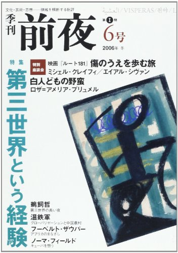 Quarterly eve (No. 6, the first phase (2006 Winter)) (2005) ISBN: 4877143432 [Japanese Import]: Eve