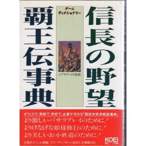 9784877190569: Ambition - Haouden encyclopedia of Nobunaga (dictionary game)