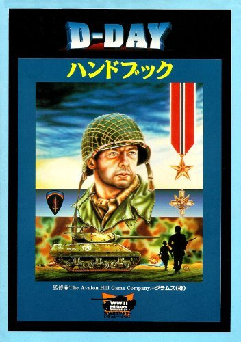D-DAY Handbook (Avalon Hill game software collection) (1997) ISBN: 4877194363 [Japanese Import]: ...